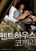 """Постер 1 из 4 из фильма """"В поисках слона"""" /Pen-teu-ha-woo-seu Ko-kki-ri/ (2009)"""