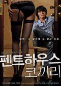 """Постер 2 из 4 из фильма """"В поисках слона"""" /Pen-teu-ha-woo-seu Ko-kki-ri/ (2009)"""