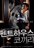 """Постер 3 из 4 из фильма """"В поисках слона"""" /Pen-teu-ha-woo-seu Ko-kki-ri/ (2009)"""