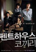 """Постер 4 из 4 из фильма """"В поисках слона"""" /Pen-teu-ha-woo-seu Ko-kki-ri/ (2009)"""