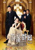 """Постер 1 из 5 из фильма """"В поисках """"звезды"""""""" /Yau lung hei fung/ (2009)"""