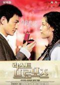 """Постер 4 из 5 из фильма """"В поисках """"звезды"""""""" /Yau lung hei fung/ (2009)"""