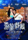"""Постер 5 из 5 из фильма """"В поисках """"звезды"""""""" /Yau lung hei fung/ (2009)"""