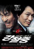 """Постер 1 из 2 из фильма """"Враг общества 3: Возвращение"""" /Kang Chul-jung: Gonggongui jeog 1-1/ (2008)"""