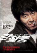 """Постер 2 из 2 из фильма """"Враг общества 3: Возвращение"""" /Kang Chul-jung: Gonggongui jeog 1-1/ (2008)"""