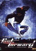 """Постер 4 из 11 из фильма """"В ритме танца"""" /Fast Forward/ (2009)"""