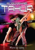 """Постер 6 из 11 из фильма """"В ритме танца"""" /Fast Forward/ (2009)"""