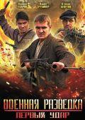 """Постер 1 из 2 из фильма """"Военная разведка: Первый удар"""" (2012)"""