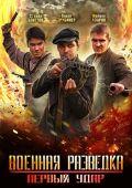 """Постер 2 из 2 из фильма """"Военная разведка: Первый удар"""" (2012)"""