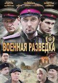 """Постер 1 из 1 из фильма """"Военная разведка: Западный фронт"""" (2010)"""