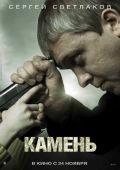 """Постер 1 из 2 из фильма """"Камень"""" (2011)"""