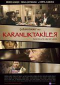 """Постер 1 из 4 из фильма """"В темноте"""" /Karanliktakiler/ (2009)"""
