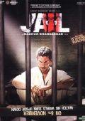 """Постер 5 из 11 из фильма """"Взаперти"""" /Jail/ (2009)"""