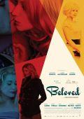 """Постер 2 из 4 из фильма """"Возлюбленные"""" /Les bien-aimes/ (2011)"""