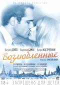 """Постер 4 из 4 из фильма """"Возлюбленные"""" /Les bien-aimes/ (2011)"""