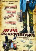 """Постер 2 из 2 из фильма """"Игра по-крупному"""" /War, Inc./ (2008)"""