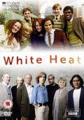 Белая жара