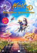 """Постер 1 из 1 из фильма """"Winx Club 3D. Волшебное приключение"""" /Winx Club 3D: Magica Avventura/ (2010)"""