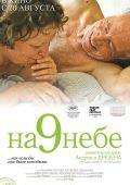 """Постер 3 из 3 из фильма """"На 9 небе"""" /Wolke Neun/ (2008)"""