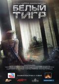 """Постер 1 из 1 из фильма """"Белый тигр"""" (2012)"""