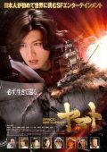 """Постер 2 из 9 из фильма """"2199: Космическая Одиссея"""" /Space Battleship Yamato/ (2010)"""
