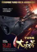 """Постер 3 из 9 из фильма """"2199: Космическая Одиссея"""" /Space Battleship Yamato/ (2010)"""