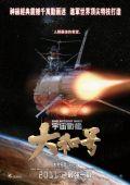 """Постер 4 из 9 из фильма """"2199: Космическая Одиссея"""" /Space Battleship Yamato/ (2010)"""