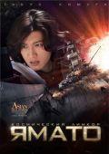 """Постер 5 из 9 из фильма """"2199: Космическая Одиссея"""" /Space Battleship Yamato/ (2010)"""