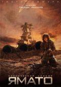 """Постер 6 из 9 из фильма """"2199: Космическая Одиссея"""" /Space Battleship Yamato/ (2010)"""