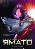 """Постер 7 из 9 из фильма """"2199: Космическая Одиссея"""" /Space Battleship Yamato/ (2010)"""