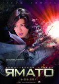 """Постер 8 из 9 из фильма """"2199: Космическая Одиссея"""" /Space Battleship Yamato/ (2010)"""