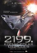 """Постер 9 из 9 из фильма """"2199: Космическая Одиссея"""" /Space Battleship Yamato/ (2010)"""
