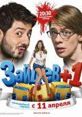 """Постер 1 из 2 из фильма """"Зайцев + 1"""" (2011)"""