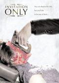 """Постер 1 из 14 из фильма """"Закрытая вечеринка"""" /Jue ming pai dui/ (2009)"""