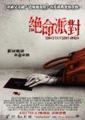 """Постер 2 из 14 из фильма """"Закрытая вечеринка"""" /Jue ming pai dui/ (2009)"""