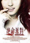 """Постер 5 из 14 из фильма """"Закрытая вечеринка"""" /Jue ming pai dui/ (2009)"""