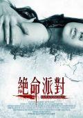 """Постер 7 из 14 из фильма """"Закрытая вечеринка"""" /Jue ming pai dui/ (2009)"""