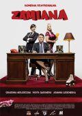 """Постер 1 из 2 из фильма """"Замена"""" /Zamiana/ (2009)"""