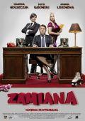 """Постер 2 из 2 из фильма """"Замена"""" /Zamiana/ (2009)"""