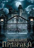 """Постер 2 из 3 из фильма """"Завещание призрака"""" /Cadavres/ (2009)"""