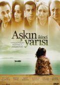 """Постер 2 из 2 из фильма """"За вторую половину"""" /Askin ikinci yarisi/ (2010)"""