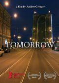 """Постер 3 из 3 из фильма """"Завтра"""" (2012)"""