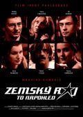 """Постер 2 из 2 из фильма """"Как рай земной"""" /Zemsky raj to na pohled/ (2009)"""