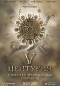 """Постер 1 из 1 из фильма """"V Центурия. В поисках зачарованных сокровищ"""" (2010)"""