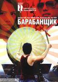 """Постер 1 из 1 из фильма """"Барабанщик"""" /Zhan. gu/ (2007)"""