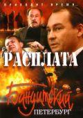 Бандитский Петербург 10: Расплата