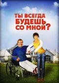"""Постер 1 из 1 из фильма """"Ты всегда будешь со мной"""" (2007)"""