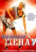 """Постер 1 из 1 из фильма """"Идеальная жена"""" (2007)"""