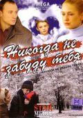 """Постер 1 из 1 из фильма """"Никогда не забуду тебя!"""" (2007)"""