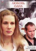 """Постер 1 из 1 из фильма """"Любовь одна"""" (2007)"""